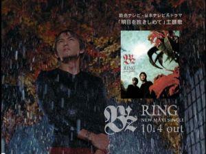 B'z『Ring』
