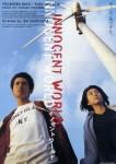 イノセントワールド (1998年公開・配給/東北新社)