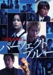Movie_09_パーフェクト・ブルー