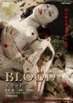 Movie_08_Blood