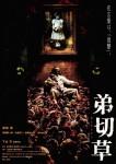 Movie_03_弟切草